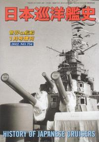 世界の艦船 日本巡洋艦史