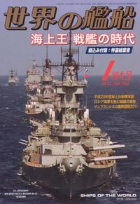世界の艦船 戦艦の主砲