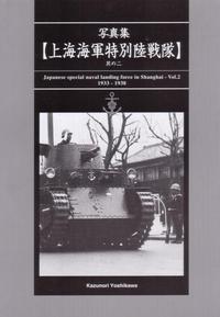 写真集上海特別陸戦隊も扱います。