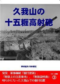 冬コミケ3册発売開始