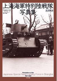 上海海軍特別陸戦隊 写真集