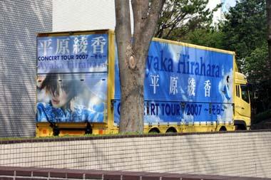 平山綾香のツアートラック