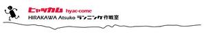 第107回 ヒャッカム代表 平川敦子さん