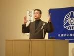 第251回 拓北あいの里ケア施設町内会事務局長 長谷川聡さん