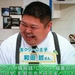 第316回 株式会社あるた出版 O.tone  和田哲さん