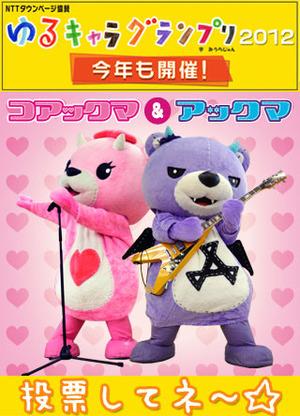 第179回 北海道応援キャラクター コアックマちゃん
