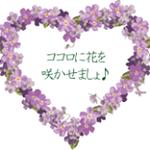 第389回 花咲かプロジェクト 久保田美深さん