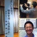 第325回 姿勢科学士 相澤幸一朗さん