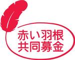 第115回 中央区共同募金委員会 金澤信治さん