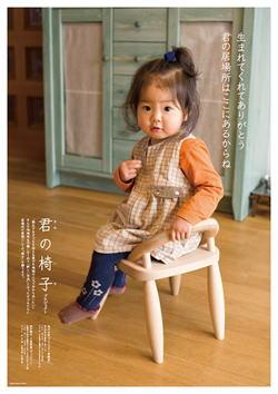第75回 君の椅子プロジェクト代表     磯田憲一さん