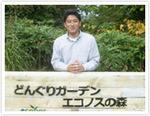 第289回 株式会社エコノス 長谷川勝也さん