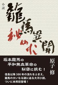 第197回 詩人 原子修さん