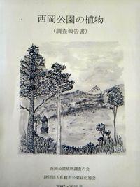 第114回 西岡公園植物調査の会 内山恭子さん