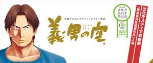 第433回 漫画家 田中宏明さん