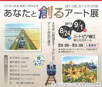 【福井】「えちぜん鉄道10周年記念アート展」8/24~開催