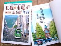 【おしらせ】原画展「市電日記2013」明日3/20開幕