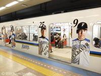 【札幌市営地下鉄】緊急登板!「ファイターズ号」に木佐貫投手♪