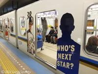 【札幌市営地下鉄】最後の一枠、投票は今夜18時迄!!