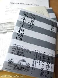 【新刊】「鉄道の未来予想図」(土屋武之著・実業之日本社刊)