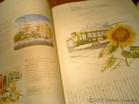 【釧路の市電計画!?】 季刊「スロウ」夏号発売中
