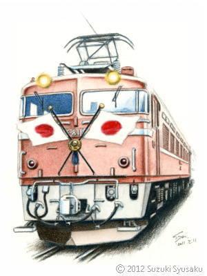 【水彩色鉛筆画】北斗星、津軽鉄道、えちぜん鉄道他6点Up