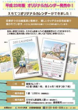 【作品掲載】えちぜん鉄道「平成23年版カレンダー」通販開始