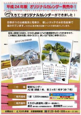 【作品掲載】えちぜん鉄道「平成24年版カレンダー」