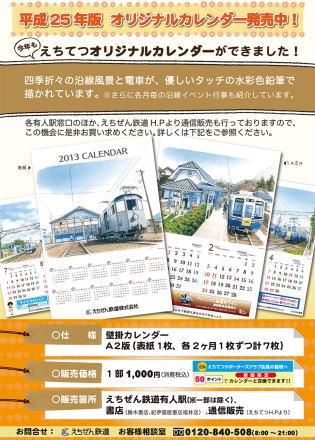 【作品掲載】えちぜん鉄道「平成25年版カレンダー」通販開始