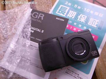 宮の森日記●カメラの修理