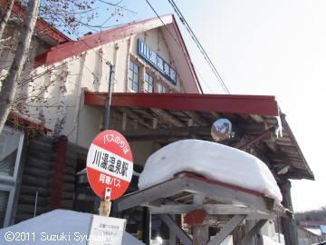宮の森日記【出張編】●2/27(日)ひと月ぶりの川湯温泉駅