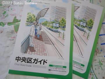 【作品掲載】札幌市中央区役所「中央区ガイド」2011年版