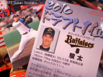 宮の森日記●今日のプロ野球チップス