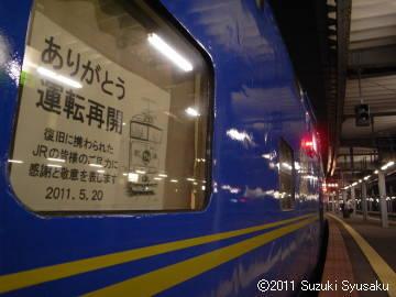 宮の森日記【出張編】●5/20(金)「北斗星」再開一番列車