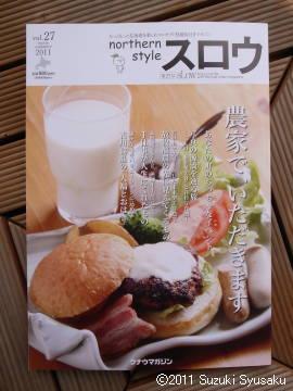 【作品掲載】季刊「スロウ」Vol.27/2011春号