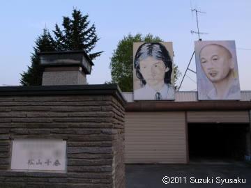 宮の森日記【出張編】●5/26(木)クルマに乗って道東取材