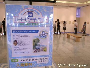宮の森日記【出張編】●6/19(日)えちぜん鉄道展、最終日