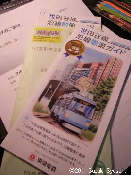 宮の森日記●世田谷線沿線散策ガイド