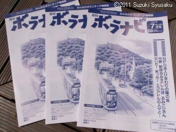 【作品掲載】ボランティア情報「月刊ボラナビ」 11.7月号