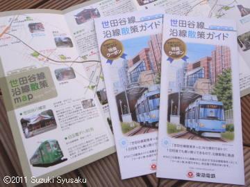 【作品掲載】東急電鉄「世田谷線沿線散策ガイド」 11夏版