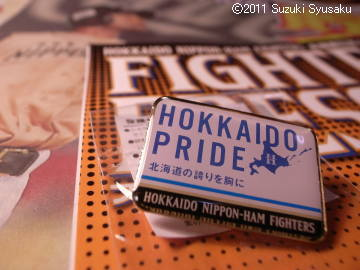 宮の森日記●HOKKAIDO PRIDE