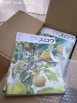 宮の森日記●スロウ最新号♪