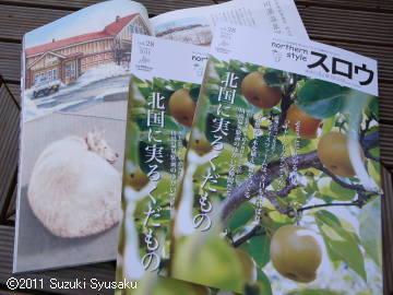【作品掲載】季刊「スロウ」Vol.28/2011夏号