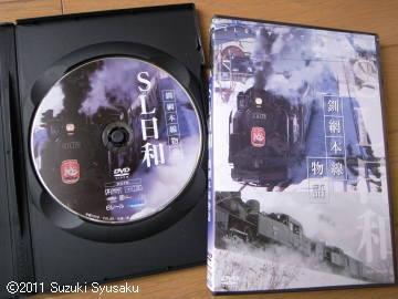 【メディア取材・出演】DVD「SL日和 釧網本線物語」