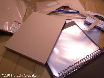 宮の森日記●ささやかな紙工作
