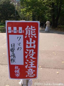 宮の森日記●再び円山公園