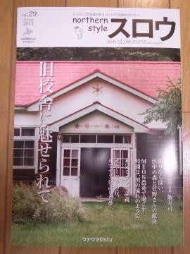 【作品掲載】季刊「スロウ」Vol.29/2011秋号