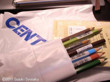 宮の森日記●色鉛筆の補充