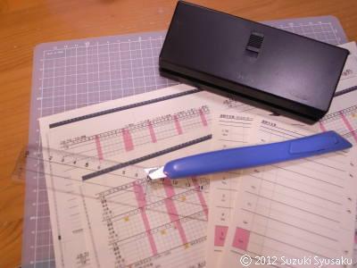 宮の森日記●手帳のリフィール
