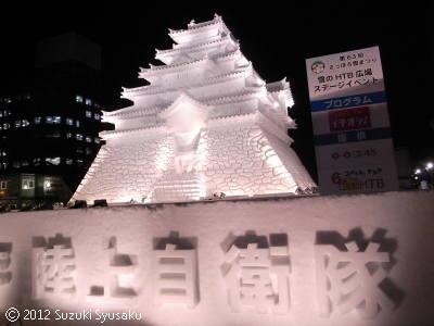 宮の森日記●雪まつり開幕!