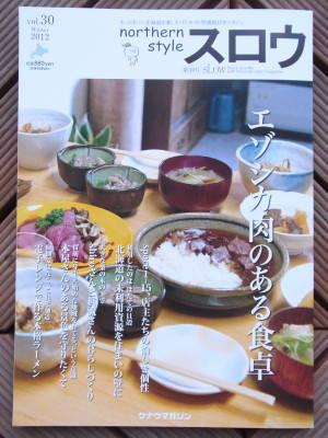 【作品掲載】季刊「スロウ」Vol.30/2012冬号